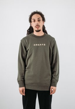 Grown Lotus Organic Sweatshirt - Olive